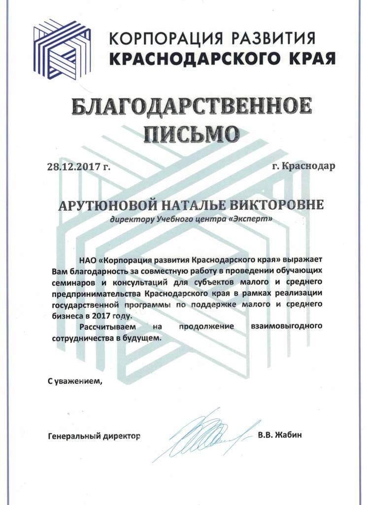 """Благодарственное письмо за обучение по охране труда, компания """"Корпорация развития Ижевскского края"""""""