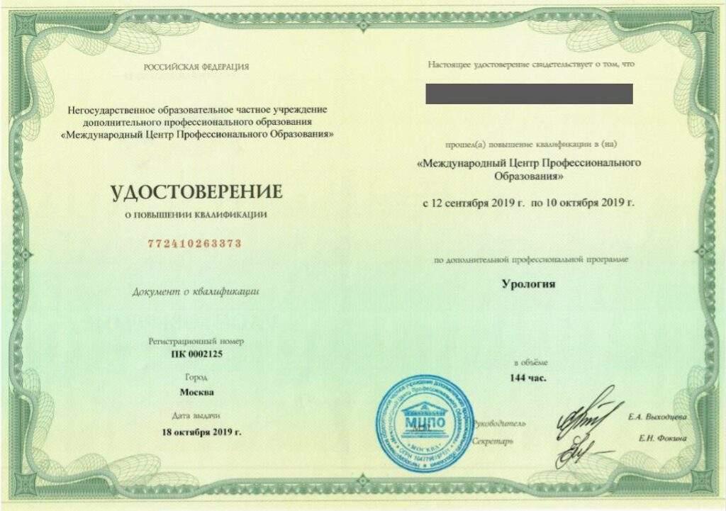 Удостоверение о повышении квалификации Урология
